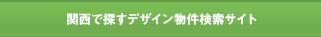 関西で探すデザイン物件検索サイト