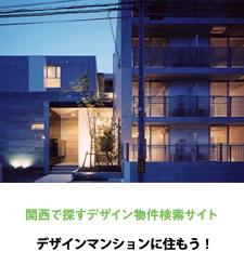 関西で探すデザイン物件検索サイトデザインマンションに住もう!