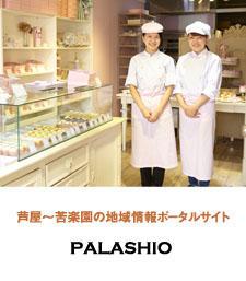 芦屋~苦楽園の地域情報ポータルサイトPALASHIO